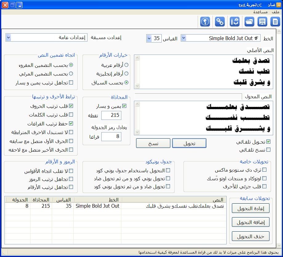 لا تدعم العربية الأصدار الحالي منه ذا البرنامج هو :
